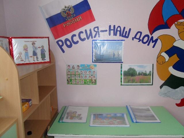 Картинки патриотического уголка в средней группе